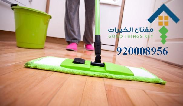 افضل شركة تنظيف شقق جنوب الرياض 920008956
