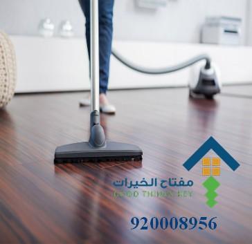 افضل شركة تنظيف شقق شرق الرياض 920008956