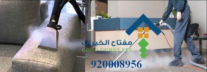 افضل شركة تنظيف شقق غرب الرياض 920008956