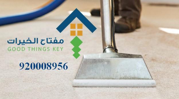 افضل شركة تنظيف غرب الرياض 920008956