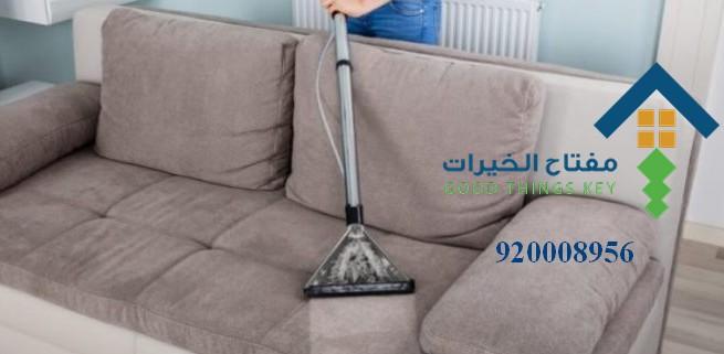 افضل شركة تنظيف كنب جنوب الرياض 920008956