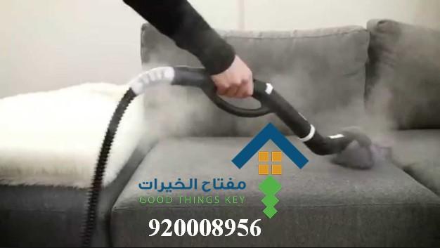 افضل شركة تنظيف كنب شرق الرياض 920008956