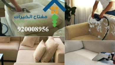 Photo of افضل شركة تنظيف كنب غرب الرياض 920008956
