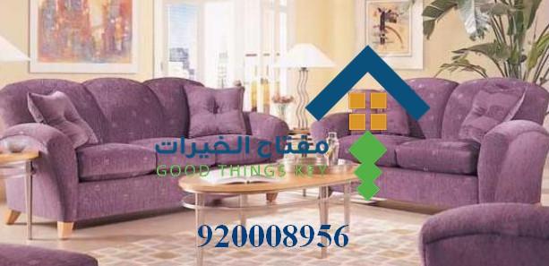 افضل شركة تنظيف مجالس غرب الرياض 920008956