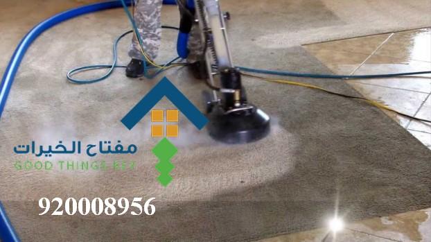 افضل شركة تنظيف موكيت شرق الرياض 920008956