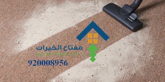 افضل شركة تنظيف موكيت غرب الرياض 920008956