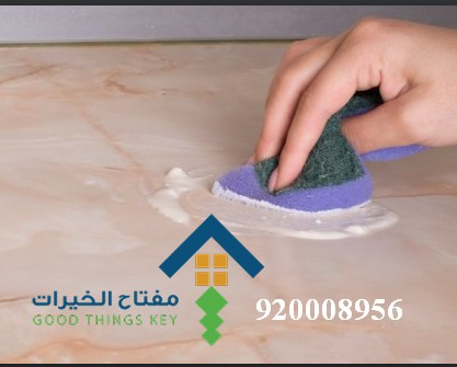 تلميع رخام المطبخ الصناعي 920008956