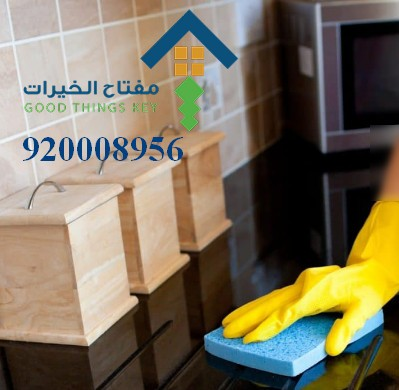 تلميع رخام المطبخ بالزيت 920008956