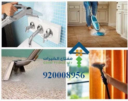 تنظيف شقق عزاب 920008956