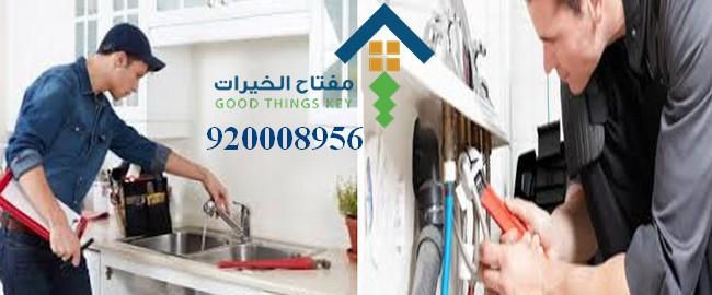 رقم سباك ممتاز جنوب الرياض 920008956