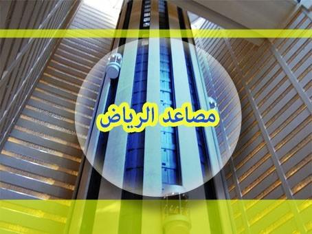 مصاعد الرياض