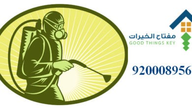 Photo of افضل شركة مكافحة الحشرات غرب الرياض 920008956