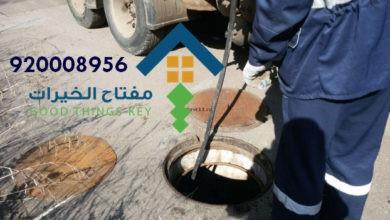 Photo of شركة تسليك مجاري شمال الرياض 920008956