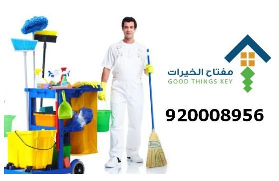 شركة تنظيف بالخرج 920008956