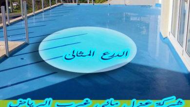 Photo of شركة عزل مائي غرب الرياض  920001963