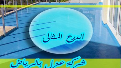 Photo of شركة عزل بالرياض  920001963