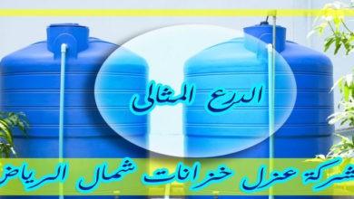 Photo of شركة عزل خزانات شمال الرياض 920001963