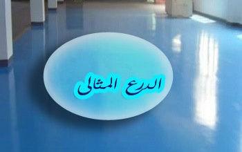 Photo of شركة عزل مائي شرق الرياض 920001963