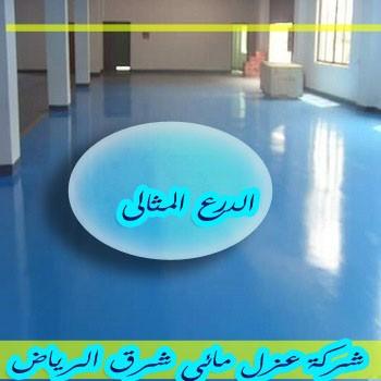 شركة عزل مائي شرق الرياض