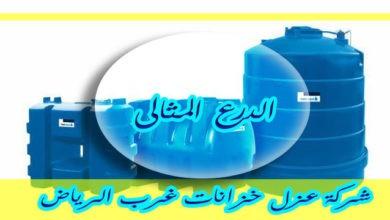 Photo of شركة عزل خزانات غرب الرياض 920001963