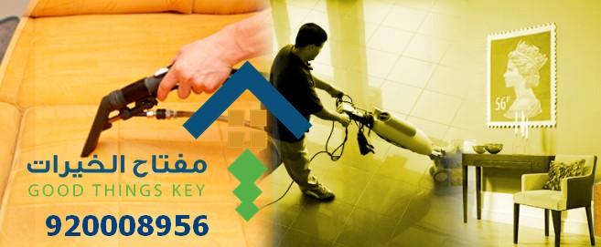 ارخص شركة تنظيف شرق الرياض 920008956