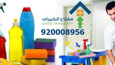 Photo of ارخص شركة تنظيف شمال الرياض 920008956