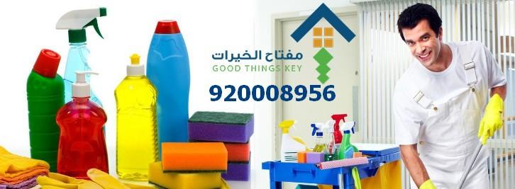 ارخص شركة تنظيف شمال الرياض 920008956