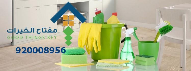 اسعار تنظيف منازل بالرياض 920008956