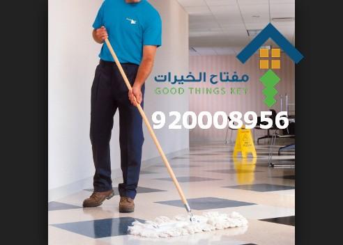 اسعار تنظيف منازل شرق الرياض 920008956