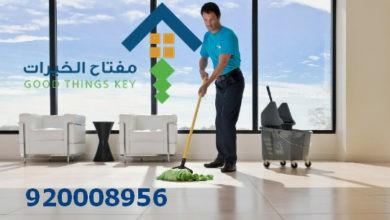 Photo of اسعار تنظيف منازل شمال الرياض 920008956
