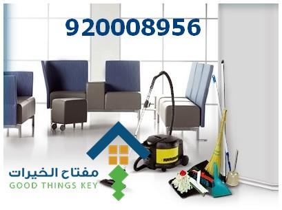 شركة تنظيف الفلل المحروقة جنوب الرياض