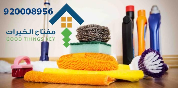 اسعار تنظيف منازل غرب الرياض 920008956
