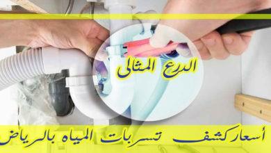 Photo of أسعار كشف تسربات المياه بالرياض  920001963