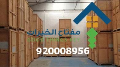 Photo of تخزين اثاث بالرياض 920008956