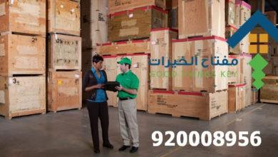 Photo of تخزين اثاث جنوب الرياض 920008956