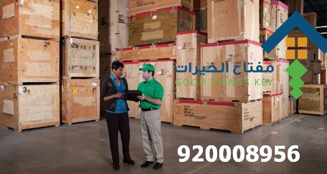 تخزين اثاث جنوب الرياض 920008956
