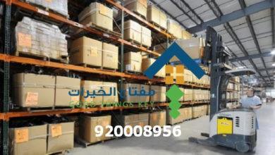 Photo of تخزين اثاث شمال الرياض 920008956