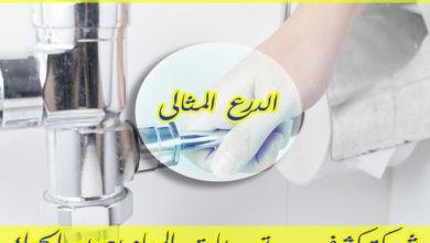 Photo of شركة كشف تسربات المياه بعيون الجواء  920001963
