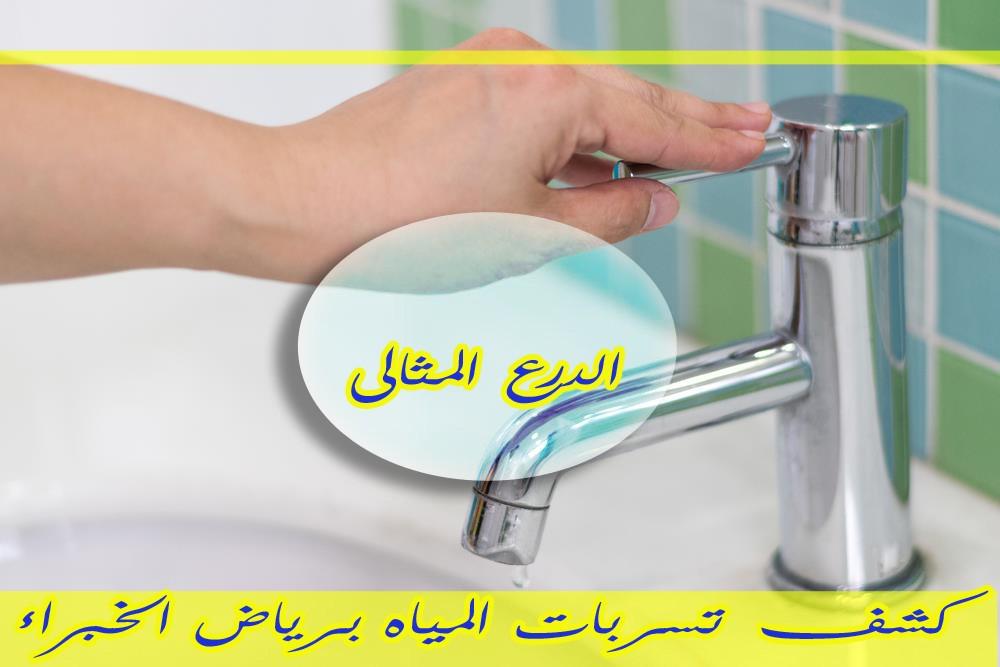كشف تسربات المياه برياض الخبراء