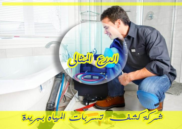 شركة كشف تسربات المياه ببريدة