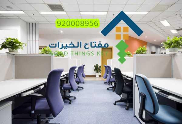 شركة تنظيف مكاتب شمال الرياض