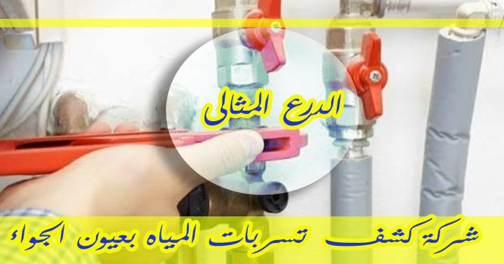 شركة كشف تسربات المياه بعيون الجواء
