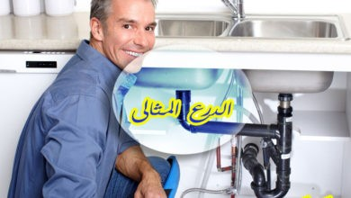 Photo of شركة كشف تسربات المياه بالرس 920001963