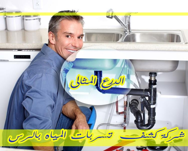 شركة كشف تسربات المياه بالرس