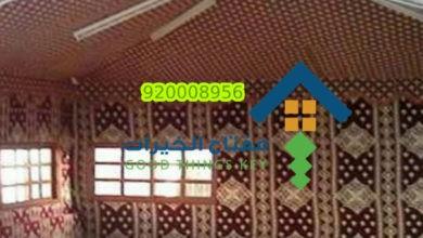 Photo of شركة تنظيف بيوت شعر بالرياض 920008956