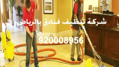 Photo of شركة تنظيف فنادق بالرياض 920008956