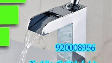 Photo of حل اسباب ارتفاع فاتوره المياه بمكة 920008956