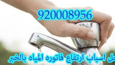 Photo of حل اسباب ارتفاع فاتوره المياه بالخبر 920008956