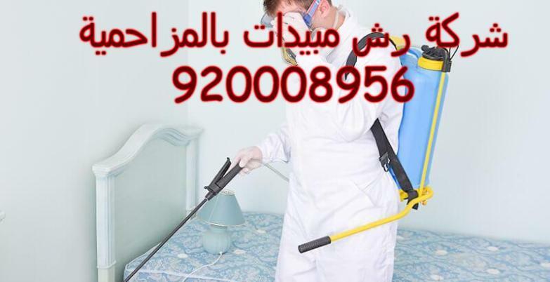 شركة رش مبيدات بالمزاحمية 920008956