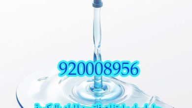 Photo of حل اسباب ارتفاع فاتوره المياه بالبكيرية 920008956